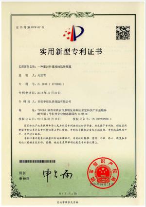 华恒仪表密封件灌液的远传装置专利证书