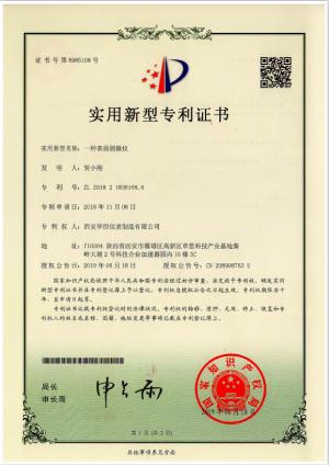 华恒仪表表面测微仪专利证书