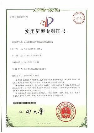 华恒仪表智能磁致伸缩液位仪专利证书