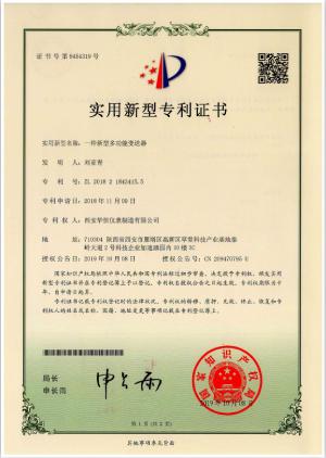华恒仪表多功能变送器专利证书