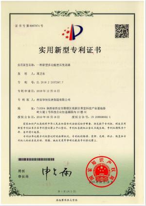 华恒仪表多功能差压变送器专利证书
