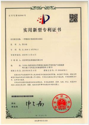 华恒仪表精确计量流量的石油泵专利证书