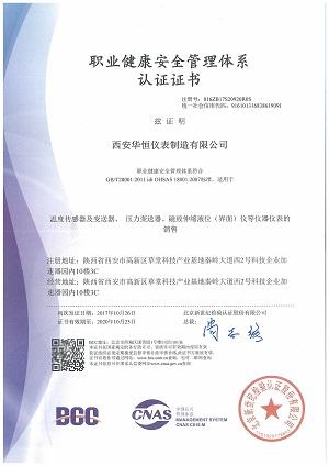 华恒仪表职业健康安全管理体系认证证书