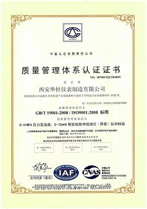 华恒仪表质量管理体系认证证书