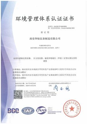 华恒仪表环境管理体系认证证书