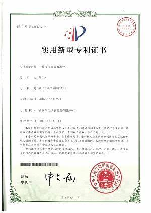 华恒仪表液位静力水准仪专利证书