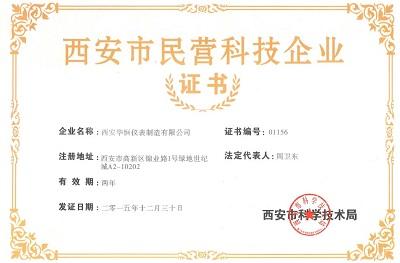华恒仪表西安市民营科技企业证书