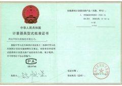 华恒仪表计量器具型式批准证书