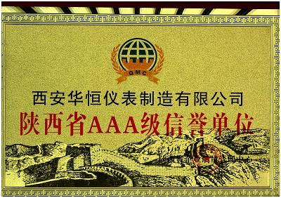 华恒仪表陕西省AAA级信誉单位