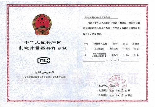 华恒仪表制造计量器具许可证
