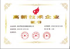 华恒仪表高新技术企业证书