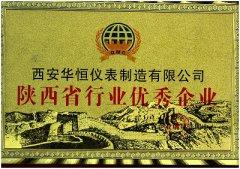 华恒仪表陕西省行业优秀企业